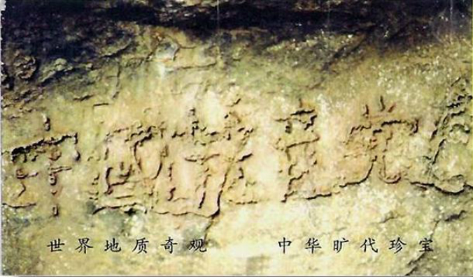 A detail of the stone, clearly showing the characters, (minghui.org)