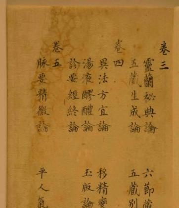 """The """"Yellow Emperor's Inner Canon"""" is an ancient Chinese medical text that is still referred to today."""