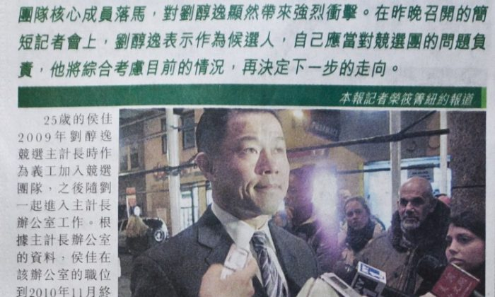 An article about the arrest of Comptroller John Liu's campaign treasurer on the front page of Sing Tao newspaper on Wednesday, Feb. 29. (Amal Chen/The Epoch Times)