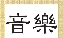 Chinese Characters for Music: Yīn Yuè 音樂