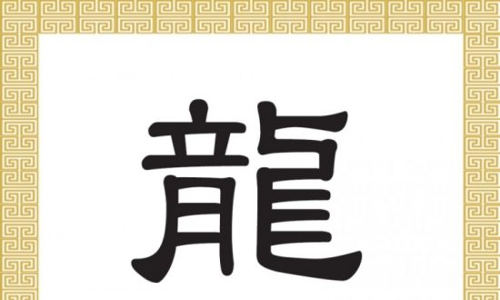 Chinese Character: Lóng 龍