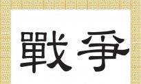 Chinese Characters for War: Zhàn Zhēng 戰爭