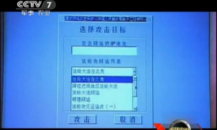 A screenshot of the hacking software shown during the Chinese military program on July 2011. The documentary was rebroadcast recently, amidst renewed attention to Chinese hacking against the United States. (The Epoch Times)