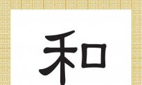 Chinese Character for Harmony: Hé 和