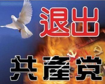 Chinese People: 'The Communist Party Has Ruined China, Withdraw From It Immediately!'