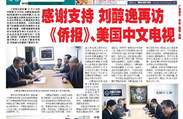 Part of a digital copy of a page from China Press from October 2010, in which the paper and sister media receive thanks from John Liu (Left, top picture) for its support of his campaign for comptroller. (Screenshot/China Press)