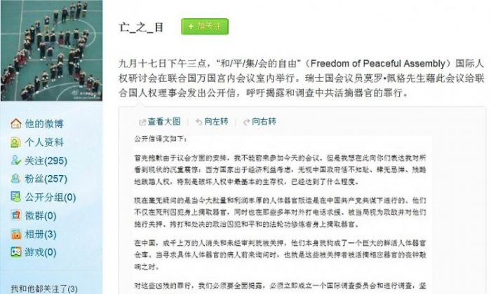 """Posts on popular microblog websites in China forward and comment on the fact that searches for """"live harvest"""" and similar terms were unblocked. The terms, related to organ harvesting in China, were apparently uncensored for searching soon after it was announced that Bo would be expelled from the Party (Weibo.com)"""