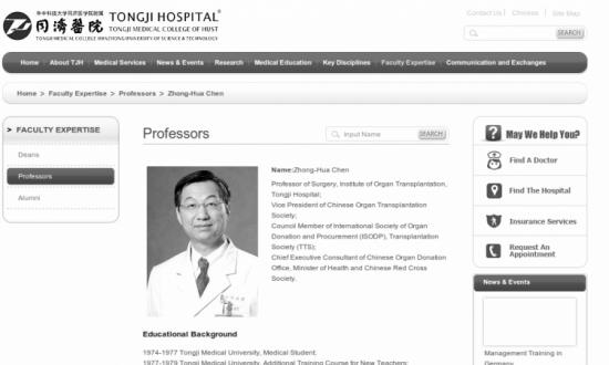 Accused Chinese Organ Harvester Lurks in Transplant Community