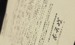 Chinese Consular Officials Demand Japanese Forsake Shen Yun