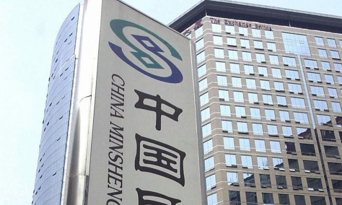 A China Minsheng Banking Corp. branch in Beijing 20 February 2004. The firm's recent annual report reveals a range of risks. (STR/AFP/Getty Images)