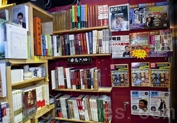 """The New York Times recently published an article describing how the People's Recreation Community bookstore and several book shops on Hong Kong's bustling commercial streets are flourishing by selling books banned by the Chinese Communist Party. Among them, """"2014: The Great Collapse"""" is the most popular. (Yu Gang / The Epoch Times)"""