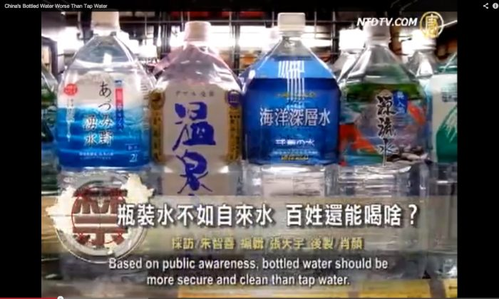 A screenshot from a news report about how bottled water in China can sometimes be of even more questionable composition than tap water. (Screenshot via NTD Television)