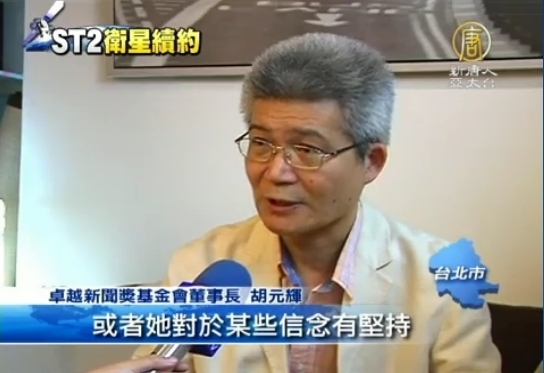 Hu Yuan-hui, chairman of the Foundation for Excellent Journalism Award, speaks to NTD Television in Taiwan on May 10. He supports Chunghwa renewing the contract for the broadcaster. (Screenshot via NTD)