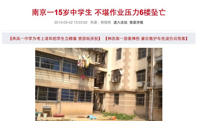 Screenshot showing the building where a 15-year-old student in Jiangsu Province committed suicide Thursday, after failing to complete homework he had been assigned over the Labor Day holiday. (The Epoch Times)
