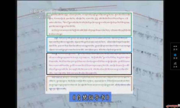 A screenshot from a propaganda documentary on China Central Television, claiming that there is a guidebook to instruct Tibetans in self-immolation. The charges were denied by Tibetan groups. (Screenshot via The Epoch Times)