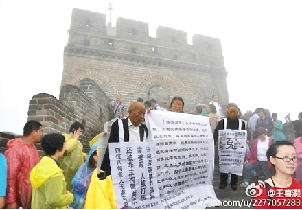Four 80-year-old people from Changsha, Hunan Province, appealed for justice at the Great Wall in Beijing on June 8. (Weibo.com)