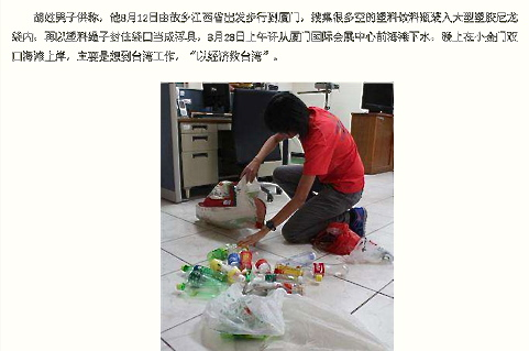 Screenshot showing Hu Xiao in 2013 with a floating device made by filling a bag with empty bottles to help him swim to Taiwan. Hu has now made his sixth unsuccessful attempt to flee across the Taiwan Strait from mainland China. (Screenshot via The Epoch Times)
