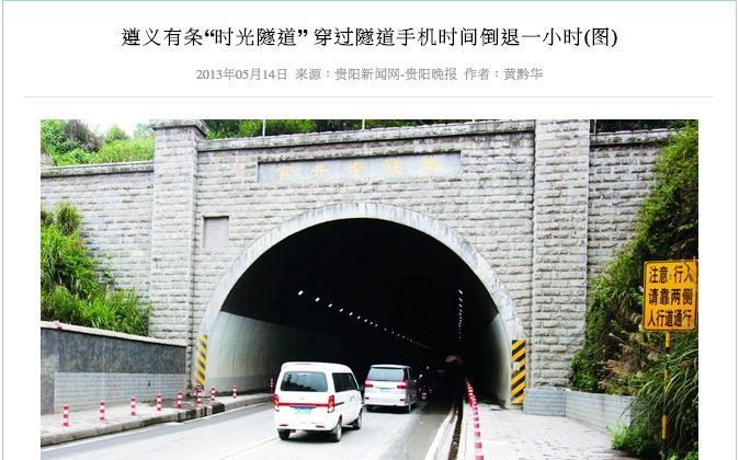"Screenshot of the Gui Yang Evening News report showing the ""time tunnel"" in Guizhou where drivers often find their mobiles lose an hour in time after they come out the other side. (Screenshot via The Epoch Times)"