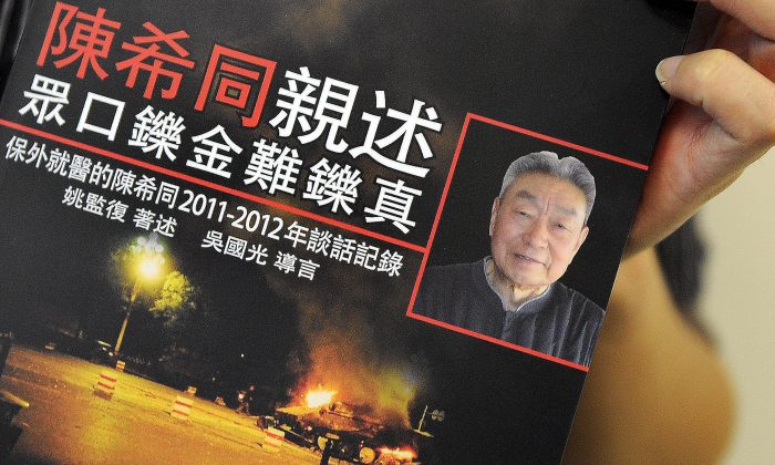 """A copy of the Chinese-language book """"Conversations with Chen Xitong"""" written by Chinese scholar and author Yao Jianfu, in Hong Kong on May 29, 2012. Disgraced former Beijing mayor Chen Xitong, a key figure blamed for the bloody 1989 Tiananmen Square crackdown, recently died, according to semi-official media channels. (Laurent Fievet/AFP/GettyImages)"""
