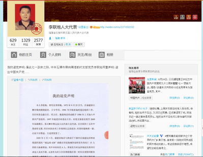 Li Lianpao, a former delegate at the 1978 Fifth National People's Congress, posted a statement on his Sina Weibo microblogging account, announcing his withdrawal from the Chinese Communist Party. He writes about the events leading up to his disillusionment with the Party. (Weibo.com)