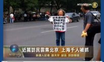 Petitioners Descend on Beijing in Lead Up to June 4 Anniversary