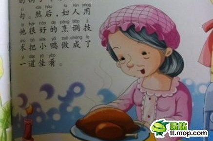 """In this Chinese retelling of the classic tale, the ugly duckling doesn't become a swan—he becomes a """"wonderful dish."""" (Mop.com)"""