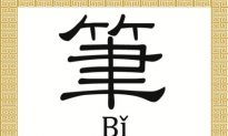 Chinese Character: Brush Pen 筆 (Bǐ)