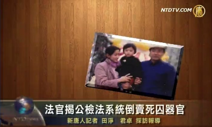 Judge Pan with his family. The interview with NTD is unusual in that the judge, Pan Renqiang, formerly of the Wuhan No. 1 Criminal Court, gives his full name and former position, and is still inside China. (Screenshot via Epoch Times)