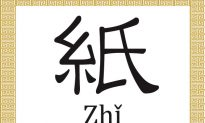 Chinese Character: Paper (紙)
