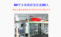 25 People Live in Tiny Beijing Apartment to Fend off High Rents
