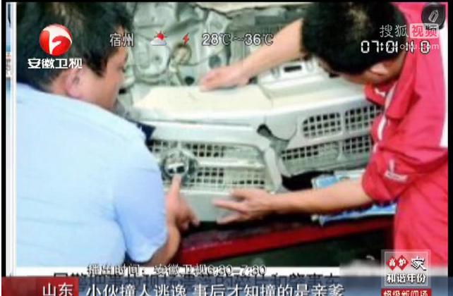 Police investigate the debris left behind at the accident scene. (Screenshot via TV.Sohu.com)