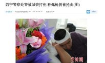 Urban Officers Beat Policeman in China