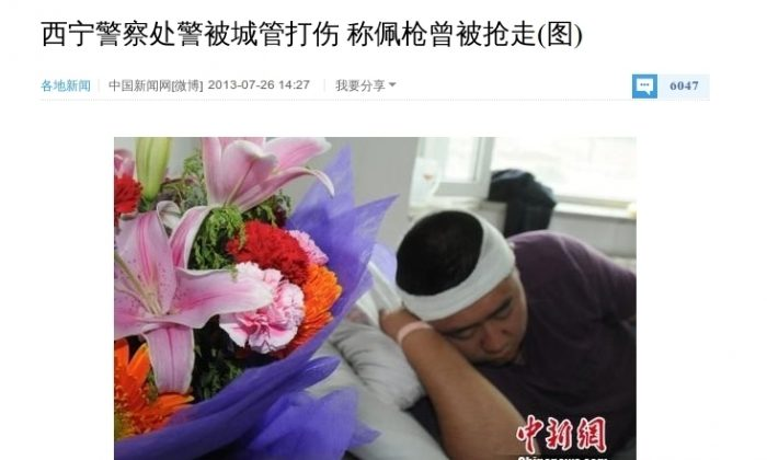 Ren Jie, a policeman in Xining, nurses his wounds in hospital after being beaten by a group of urban management officials, who have become notorious for their violence. (Screenshot/chinanews.com)