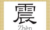 Chinese Character: Quake (震)