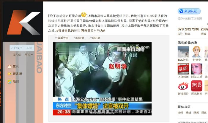 """Judges are pictured in an elevator at a Shanghai resort. They were videotaped accompanied by prostitutes, who visited their hotel rooms for between 30 to 90 minutes. The reference to """"hostile foreign forces"""" in the wake of the scandal drew derision online. (Weibo.com)"""