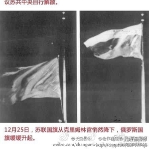 In this screen shot of a blog post by Chinese Communist Party mouthpiece People's Daily, the last photo in a set of 15 commemorating the defeat of a coup attempt in 1991 by Soviet Communist Party hardliners shows the Soviet flag being lowered and the Russian flag being raised in its place on Dec. 25, 1991. (weibo)