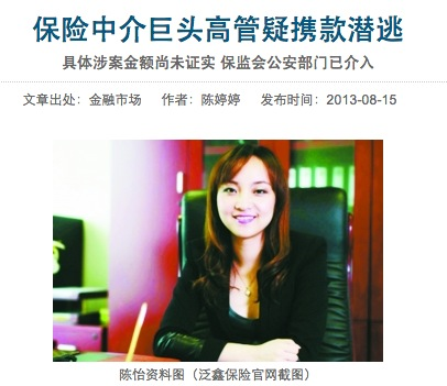 """Chen Yi, general manager at Shanghai Fanxin Insurance Agency, is thought to have absconded to Canada with 500 million yuan. The writing above the photograph says: """"Chen Xi: Insurance brokers have three great reasons to exist. It can help client's fundamental interests."""" (Screenshot/Epoch Times)"""