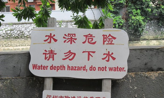 """A Chinglish warning sign in China meaning """"Danger! Deep water, keep out"""" (Wright/Wikimedia)"""