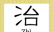 Chinese Character: Heal (治)