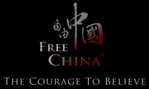 On Tiananmen Anniversary, Film Calls for a Free China