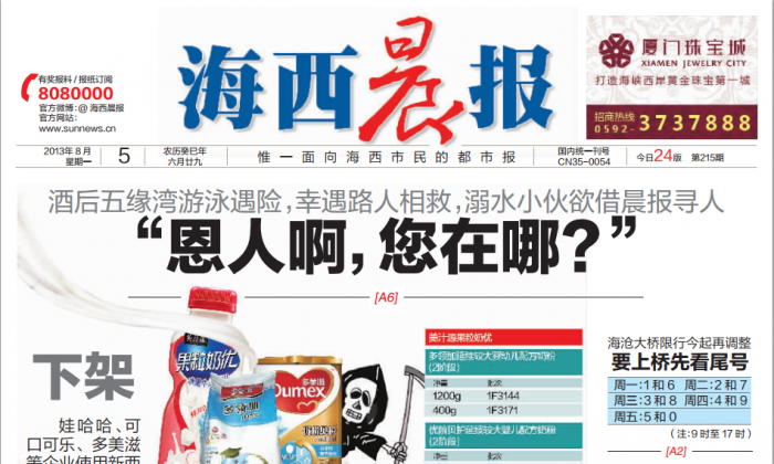 A screengrab of Xiamen's West Strait Morning Post front page on August 5, 2013 that featured a grim reaper lurking behind foreign infant formula bottles. Chinese state-run media attacked New Zealand milk powder firm, Fonterra, on Monday for poisonous milk powders. (West Strait Morning Post)