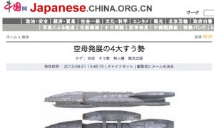 Chinese News Site Boasts Futuristic Aircraft Carriers With Battlestar Galactica Images