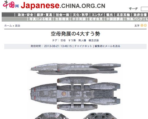 Screenshot showing the Battlestar Galactica images used in an article about China's future aircraft carriers by a Chinese state website. (Epoch Times)