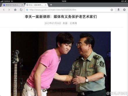 A screenshot of Li Tianyi, who was charged with gang rape in February, and his father, Li Shuangjiang, who is a general.  (Weibo.com)