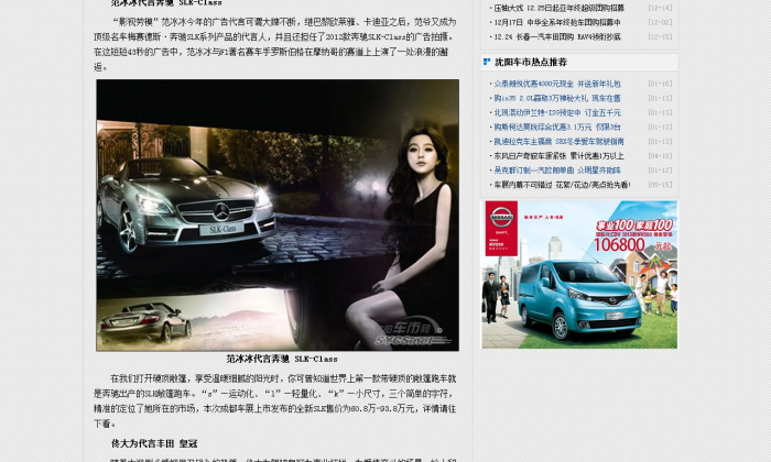 """A screengrab of a woman posing next to a Mercedes Benz, a luxury German car brand that has ran advertisements in China targeting the independent woman. China's 'leftover women,' single women over age 26, have been massively reported on by state-run media in headlines like """"Nine Bad Habits that Keep Leftover Women from Good Men."""" (China Network Television)"""