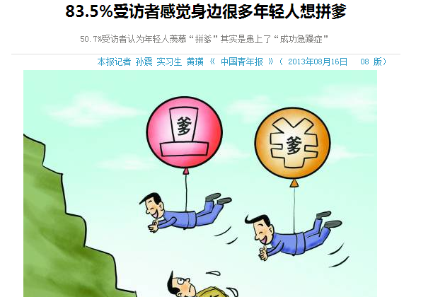 "A comic drawn by Zhaoshun Qing for the state-run China Youth Daily that illustrates nepotism. One man is clutching a backpack with the characters ""fen dou,"" meaning struggle while two other men surpass him by floating on balloons with the character ""dei,"" meaning dad. An online poll on August 16, 2013 showed that most Chinese think the youth around them would rather have rich dads than work hard, indicating the deeply entrenched nepotism in modern China. (China Youth Daily)"