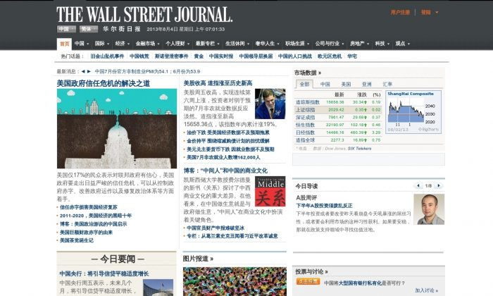 A screenshot of the Chinese edition of the Wall Street Journal. The website has been blocked in China, according to Greatfire.org. (Screenshot/Epoch Times)