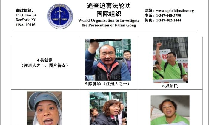 A screenshot from the document released by the World Organization to Investigate the Persecution of Falun Gong, calling for information about the members of the Hong Kong Youth Care Association, accused of being a Chinese Communist Party front group operating in Hong Kong. (Screenshot/Epoch Times)