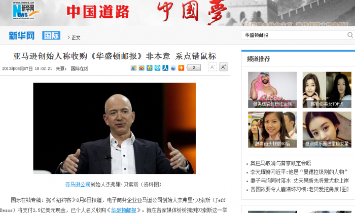 "An August 8, 2013 screengrab of the Xinhua report. China's state-run Xinhua translated and published a satirical New Yorker article on Thursday claiming Amazon website founder Jeff Bezos's $250 million purchase of the Washington Post was a ""gigantic mix-up."" (Xinhua News Agency)"