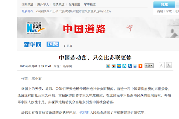 """State run Xinhua news agency published an article on August 1 by Wang Xiaoshi, warning that China would be in miserable condition if """"turmoil"""" ever takes place. (Screenshot via Epoch Times)"""